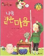나랑 같은 마음 (한국대표 순수창작동화, 35)   (ISBN : 9788965094814)