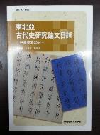 동북아 고대사연구논문목록 (중국동북부분)