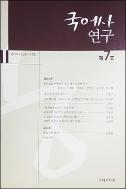 국어사 연구 제7호 (2007)