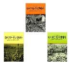 다시쓰는 한국현대사 1~3(전3권 세트) 박세길 (돌베개 인문사회 과학신서)