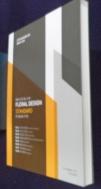 정석 플로랄 디자인   -화훼장식 대비 -  /사진의 제품  / 상현서림 ☞ 서고위치:RQ 6 *[구매하시면 품절로 표기됩니다]
