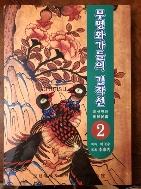 새책. 무명화가들의 걸작선 . 2 조선민화 . 신간