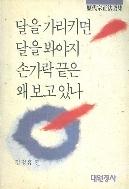 달을 가리키면 달을 봐야지 손가락 끝은 왜 보고 있나 (신43-3)