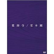 domoto tsuyoshi(도모토 쯔요시) ?師寺(CD첨부초회한정반)