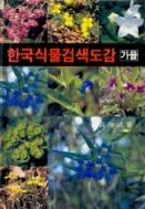 한국식물검색도감 가을 (1991 초판)