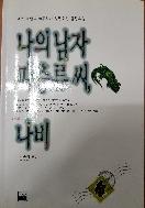나의 남자 파충류씨 - 1996년 출판돼 베스트셀러가 됐던 대만작가의 첫번째 장편소설 초판1쇄