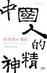 중국인의 정신 [양장/초판]
