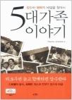 5대가족 이야기  - 장수와 행복의 비결을 찾아서(양장본) (초판1쇄)
