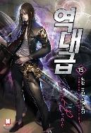역대급 1-15 완결 ☆북앤스토리☆