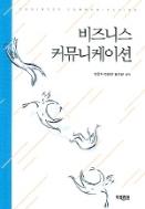 비지니스커뮤니케이션-양춘희외-2004