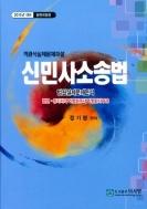 2015 신민사소송법 [객관식실제문제해설]