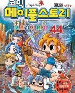 메이플 스토리 오프라인 RPG. 1-100권완결 /99권 없음 전99권