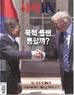 시사IN, 제512호 : 두 남자, '북핵 동결'로 통할까?