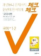 체크체크 국어 중등 1-2 교과서편 (천재 박영목) (2020)