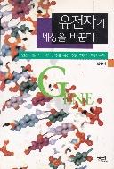 유전자가 세상을 바꾼다 2000년 1판 1쇄