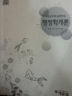 9급공무원 심화특강 행정학개론