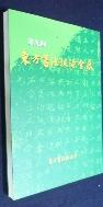 동방서법탐원회전(東方書法探源會展) 第9 回 2012    /사진의 제품  ☞ 서고위치:RZ 2  * [구매하시면 품절로 표기됩니다]