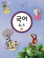 초등학교 국어 6-1 가 (교과서)
