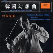 [LP] 안익태 - Eaktay Ahn: Symphonic Fantasia Korea