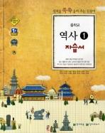 천재교육 자습서 중학 역사 1 (김덕수)