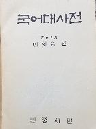 국어대사전 문학박사 이희승 - 1961년 초판- -아래사진,설명참조-