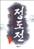 (새책수준) 한권으로 읽는 정도전 (주치호 역사소설)