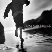 V.A. / 누구나 한번쯤 꿈꾸는 하루 (2CD)
