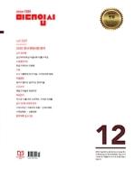 미대입시 2019년-12월호 (신208-6)