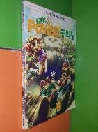 (게임파워 특별부록)GO! POWER 공략왕! 1999년 9월호