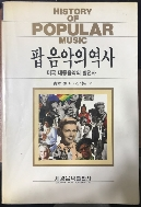 팝 음악의 역사 / 청목 / 1988.06