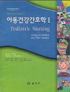 아동건강간호학 1,2
