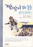짬짬이 읽는 논술 한국문학 1 (작가와 작품 알기)