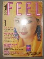 필 FEEL - 1994,3 --- 책등상단 좌측모서리 긁힌자국