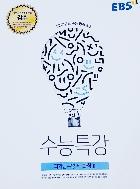 수능특강 화학2 (2018학년도)