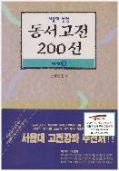 동서고전 200선 해제 1 - 서울대 선정 (1997년 초판 8쇄)