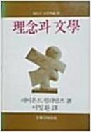 이념과 문학(현대의문학이론 1)  ((((1982년 초판 3000원, 변색 심합니다)))