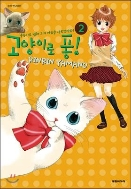대34- 만화- 고양이로 퐁 1~2권 완결 세트 (책등 호침 및 본문 낙장 없음)^^코믹갤러리