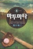 마투마타 1~8/ 완