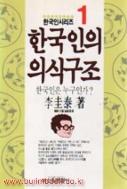 한국인시리즈1 한국인의 의식구조 한국인은 누구인가(335-3/816-5)