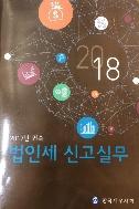2017년 귀속 법인세 신고실무 (2018.02 발행)