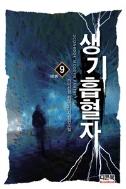 생기흡혈자 1-9 완결 ☆북앤스토리☆