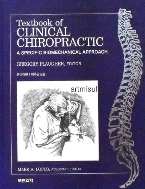 Textbook of CLINICAL CHIROPRACTIC 한국어판