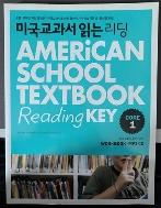 미국교과서 읽는 리딩 CORE.1