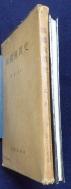 강상규(姜相圭) 한국사진사(韓國寫眞史) [저자 사인본] [[刊記 無] / 사진의 제품    / 상현서림  ☞ 서고위치:MW 3 *[구매하시면 품절로 표기됩니다]