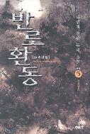 반로환동 1-5 (완결) ☆북앤스토리☆