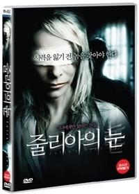 [DVD] 줄리아의 눈 (Julia's Eyes)