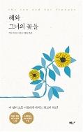 해와 그녀의 꽃들 (2018.04 발행)