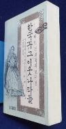 한국과 그 이웃 나라들 [5쇄본] [상현서림]  /사진의 제품  ☞ 서고위치:MW 2  * [구매하시면 품절로 표기됩니다]