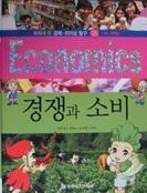 경쟁과 소비 - 지식똑똑 경제,리더십 탐구 05 (아동/큰책/양장본/2)
