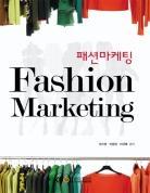 패션마케팅 (워크북 포함)